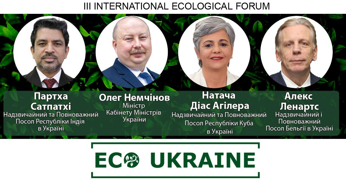 III Международный экологический форум ECO UKRAINE — фото 2