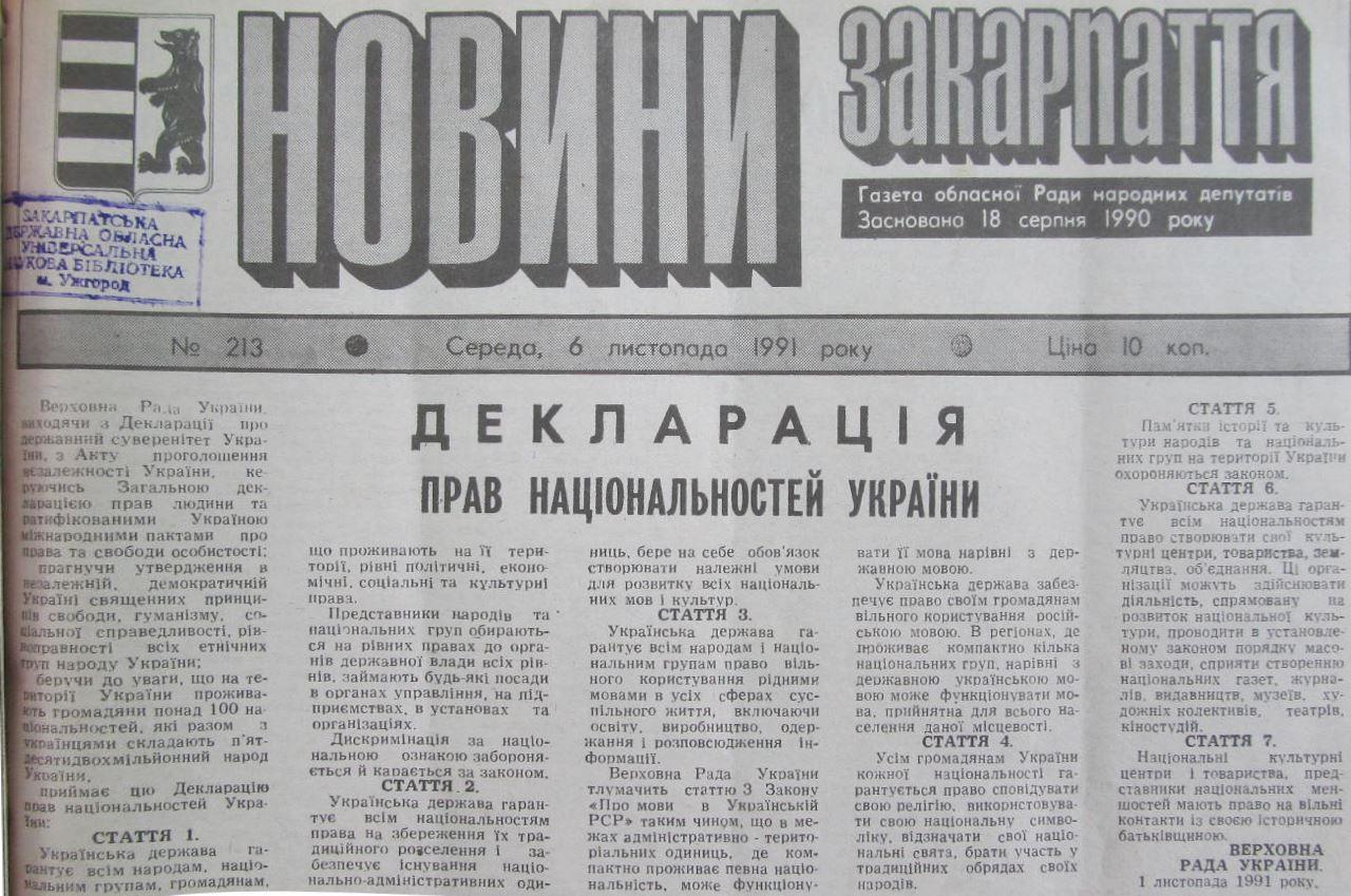 Украина 30: международное признание независимого украинского государства — фото 3