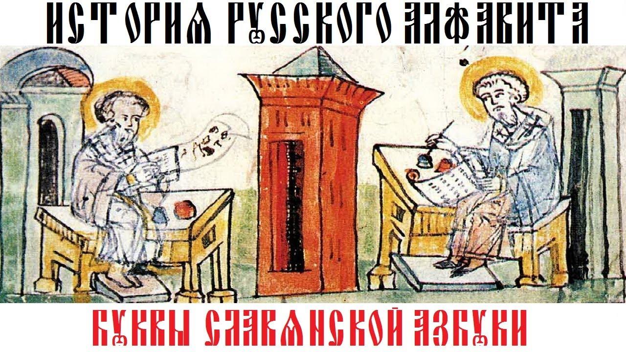 24 мая — День славянской литературы и культуры — фото 1