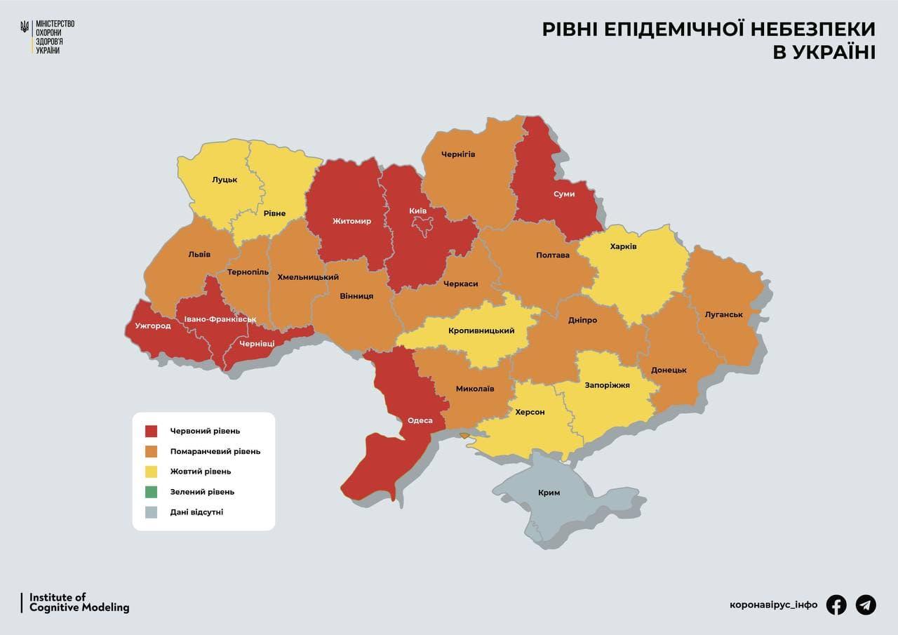 В Украине расширили красную карантинную зону: где усилили ограничения — фото 1