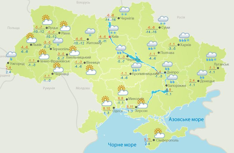 Погода в Украине: где ждать мокрого снега — фото 1