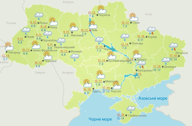 Погода в Украине: дожди начнут утихать — фото 1