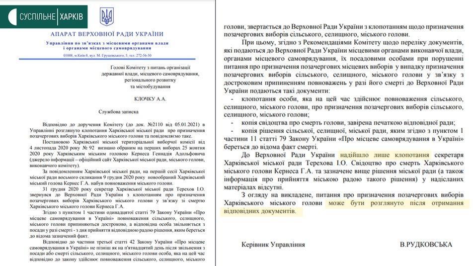 Харьков без мэра: почему в городе не могут назначить выборы — фото 1
