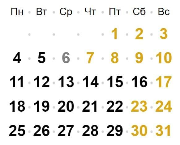 Праздничные выходные: сколько украинцы будут отдыхать на Новый год — фото 1