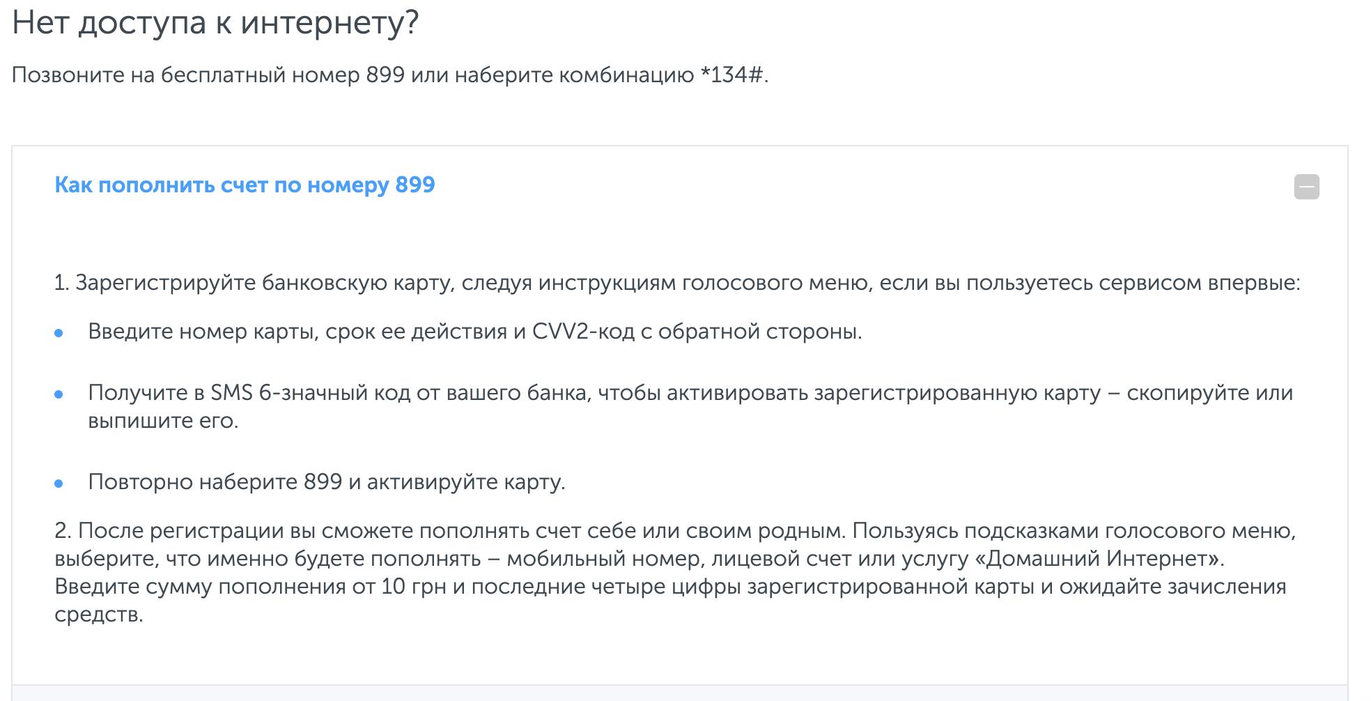 """Как пополнить счет мобильного оператора """"Киевстар"""": 4 простых способа — фото 2"""