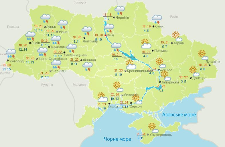 Прогноз погоды: в Украину ворвались дожди — фото 1