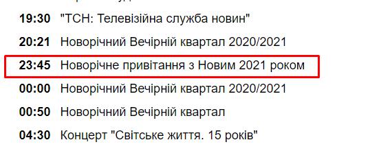 Поздравление Зеленского: на каких каналах будет трансляция? — фото 1