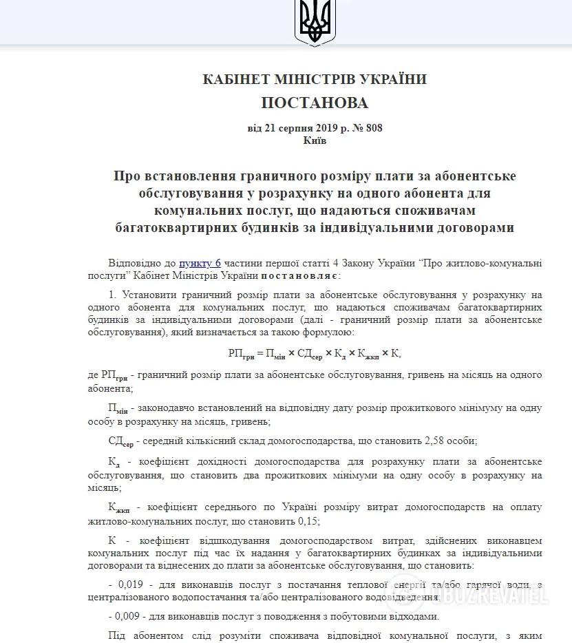 Подорожание коммуналки в Украине: сколько придется платить по новым ценам — фото 1