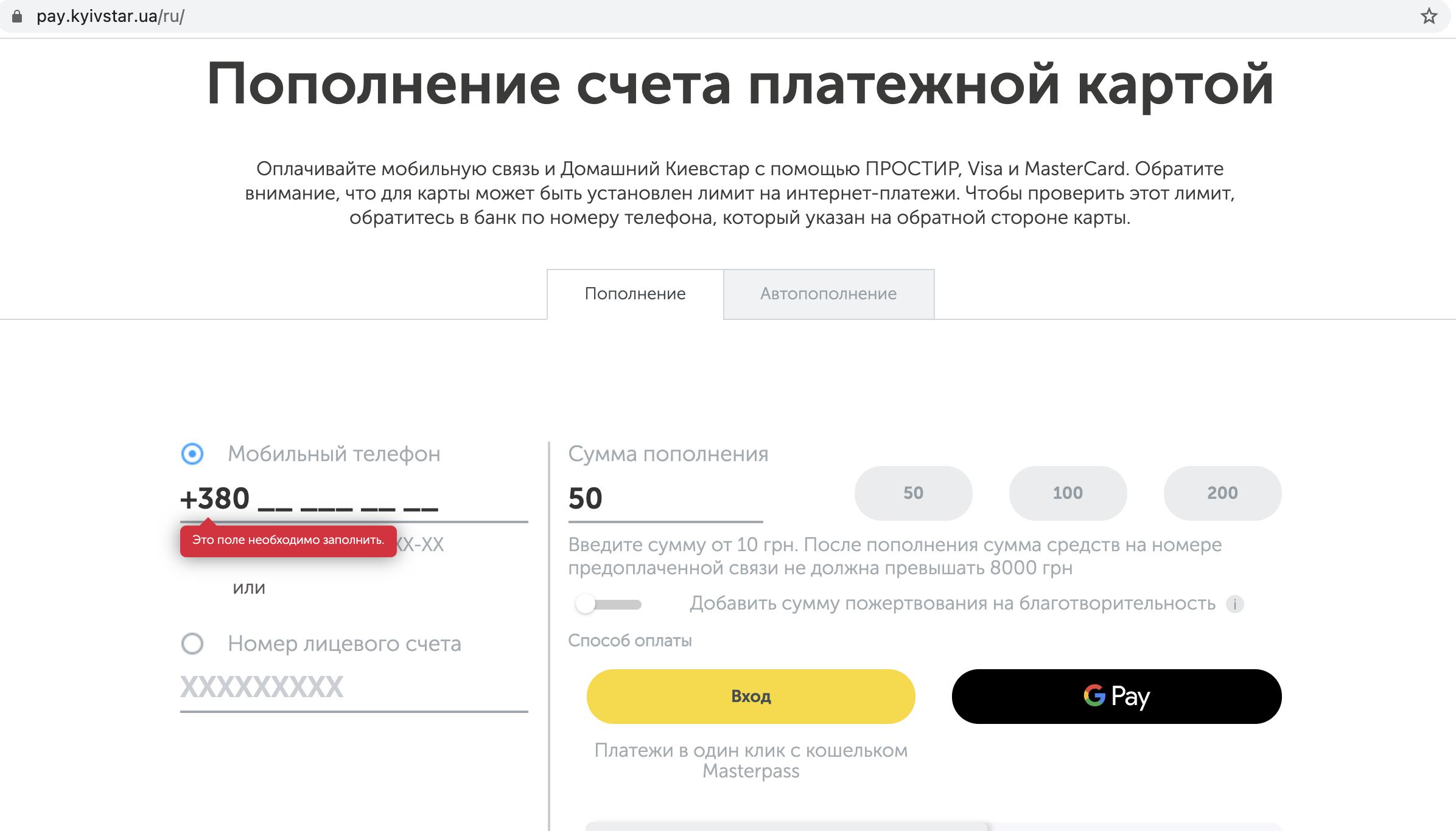 """Как пополнить счет мобильного оператора """"Киевстар"""": 4 простых способа — фото 1"""