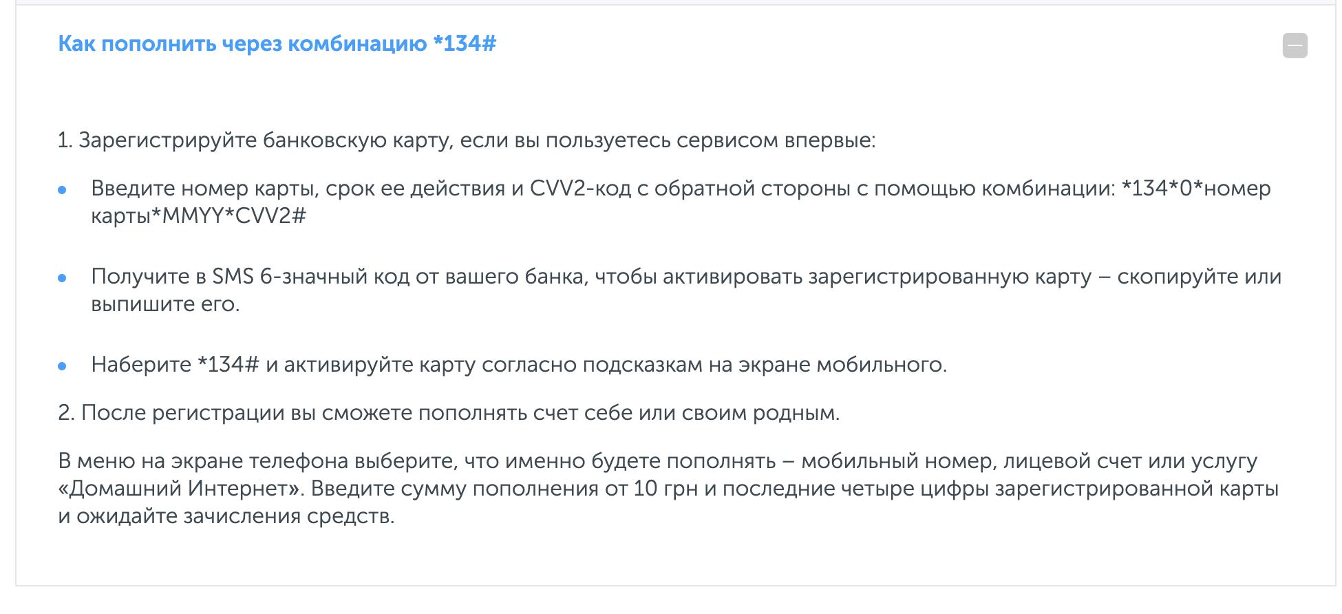 """Как пополнить счет мобильного оператора """"Киевстар"""": 4 простых способа — фото 3"""