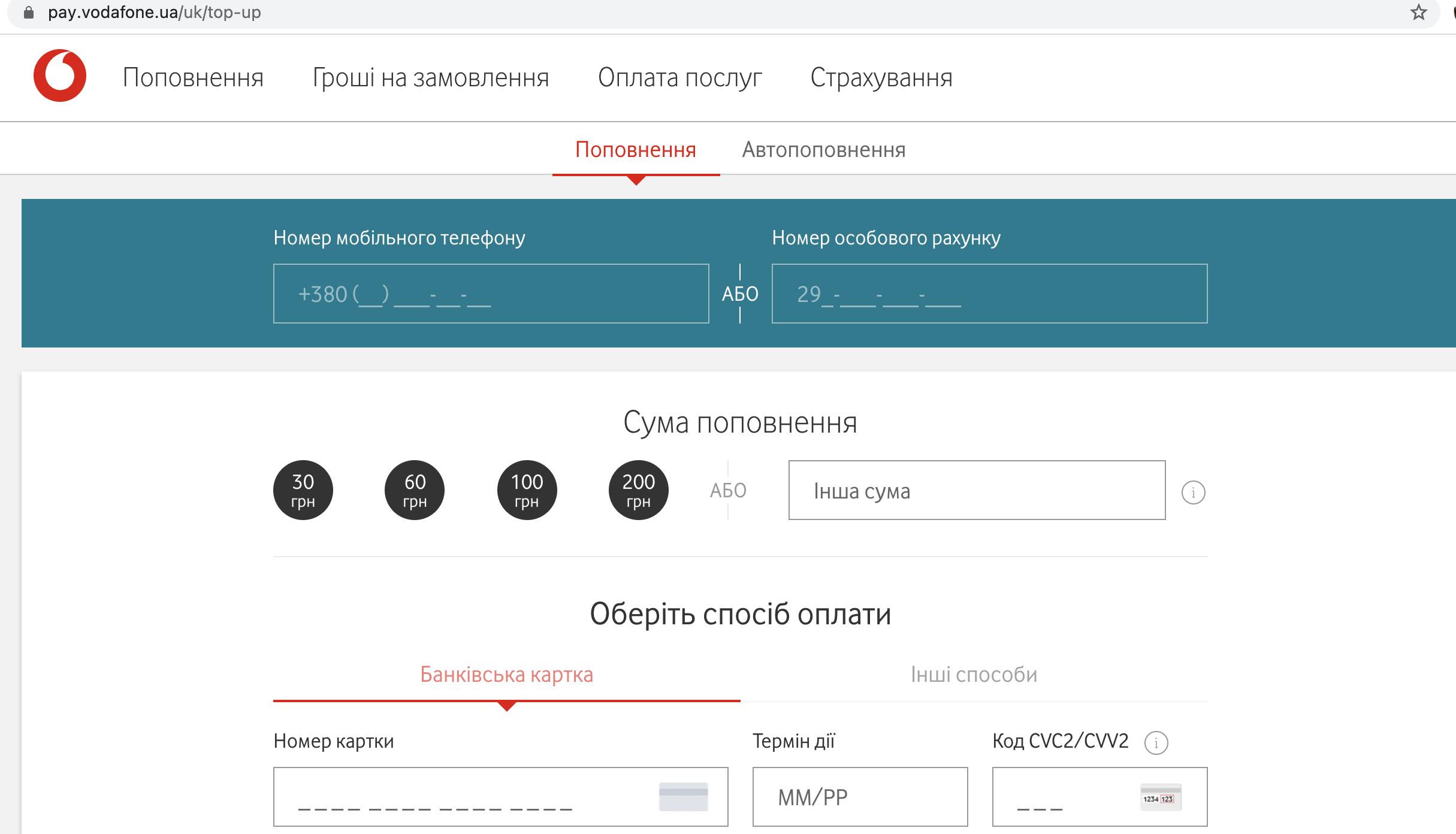 Как пополнить счет мобильного на Vodafone онлайн не выходя из дома — фото 1