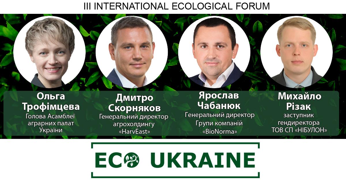 III Международный экологический форум ECO UKRAINE — фото 1