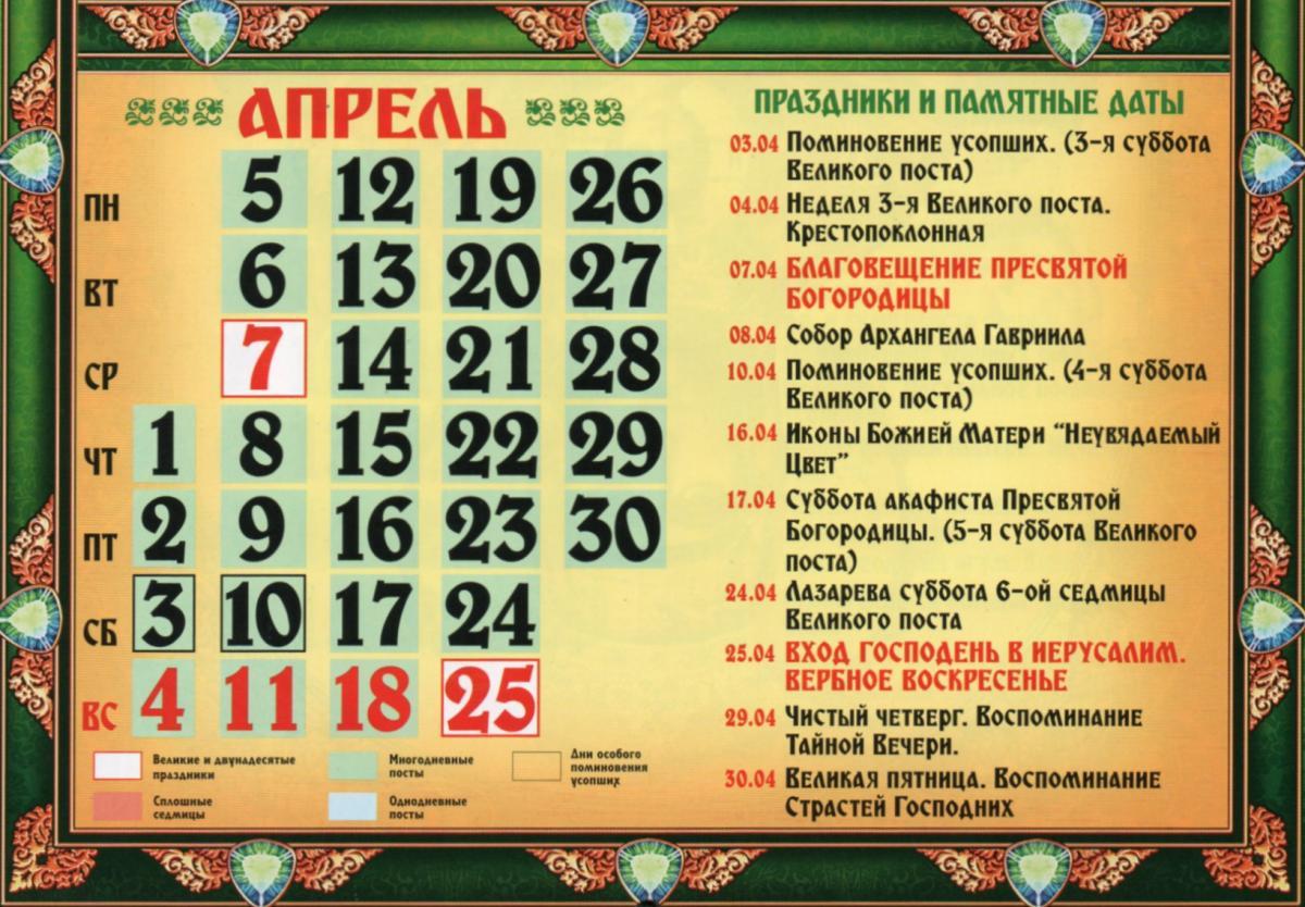 Большие церковные праздники в апреле: календарь на месяц — фото 1