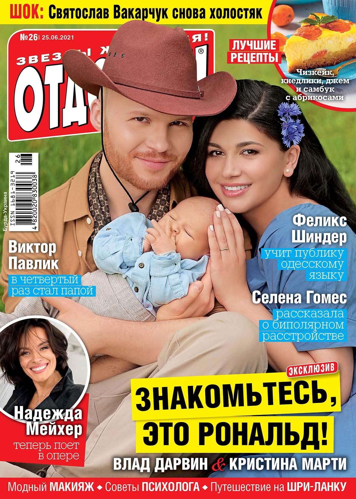 Vlad Darwin впервые показал своего сына в стильной семейной фотосессии!  (ФОТО) — фото 1