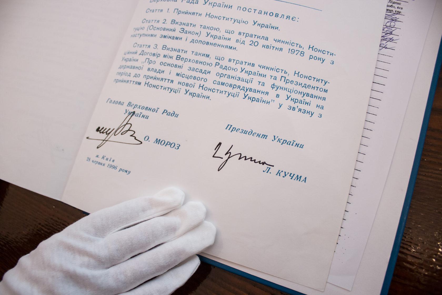 День Конституции Украины: история праздника — фото 3