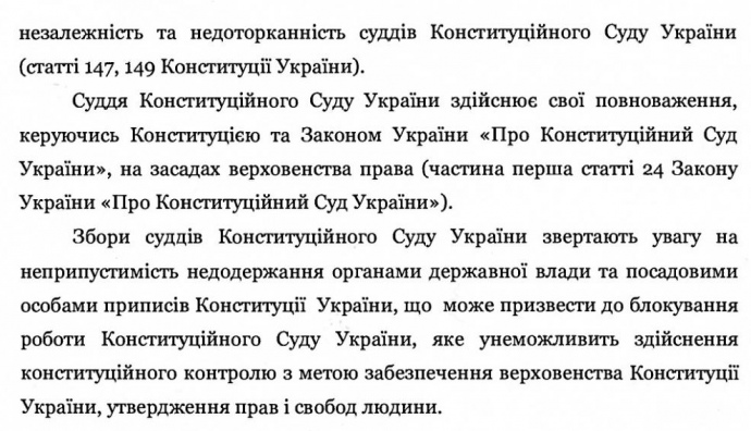 Дело Тупицкого: КСУ сделал заявление про указ Президента — фото 2