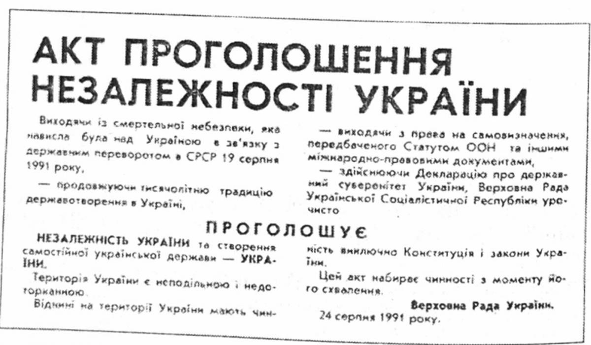 Украина 30. Год 1991 - обретение Украиной независимости: как это происходило — фото 3