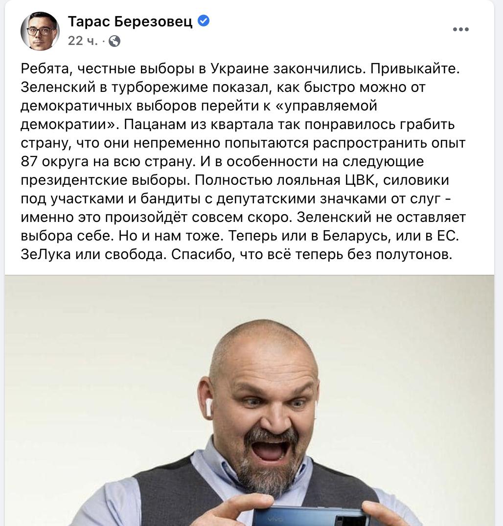 Как отреагировали кандидаты Шевченко и Кошулинский на неоднозначную победу Вирастюка на 87 округе — фото 1