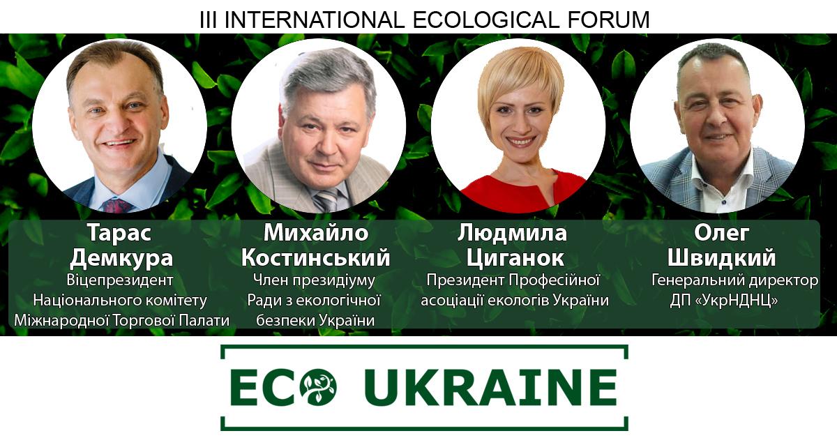 III Международный экологический форум ECO UKRAINE — фото 3