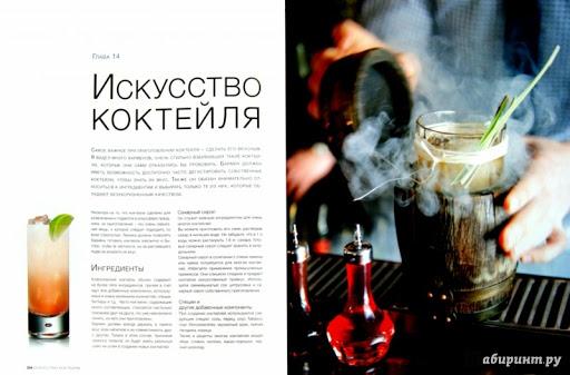 Международный день бармена отмечается 6 февраля — фото 6