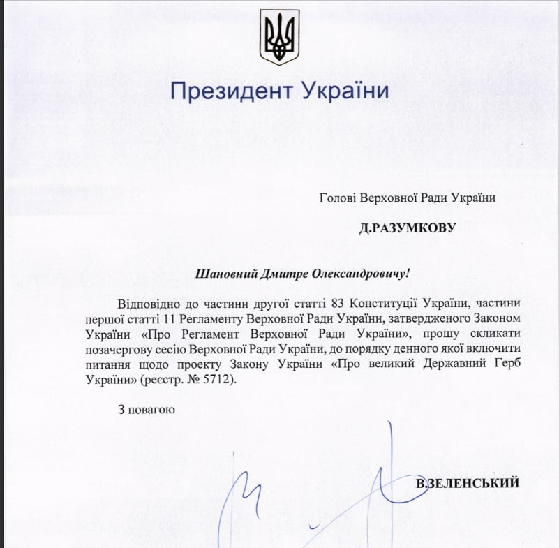 Владимир Зеленский созывает срочное заседание парламента: известна причина — фото 1