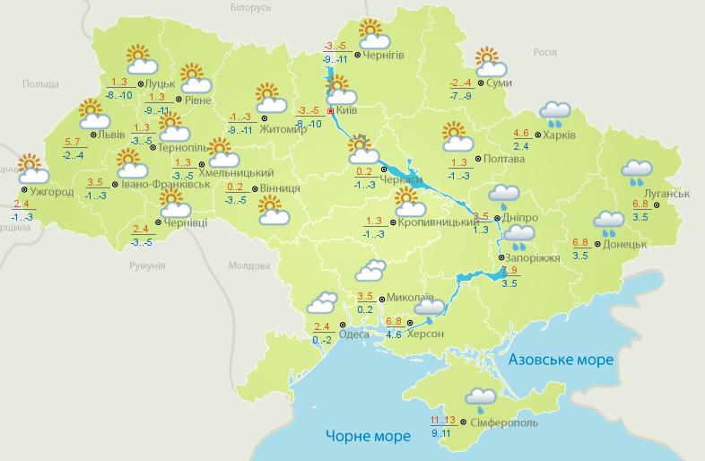 Непогода утихла: прогноз синоптиков для Украины — фото 1