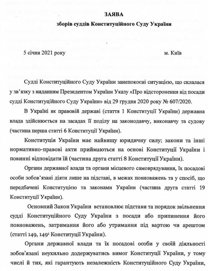 Дело Тупицкого: КСУ сделал заявление про указ Президента — фото 1