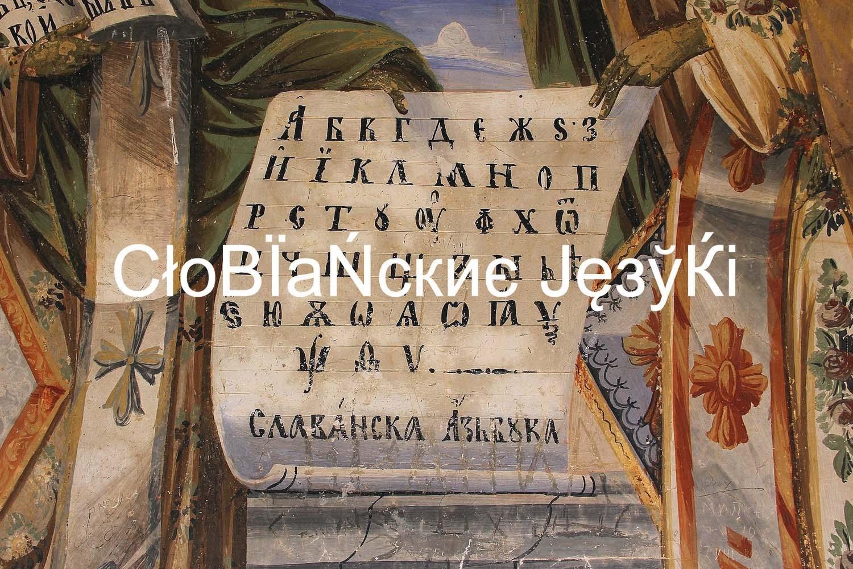 24 мая — День славянской литературы и культуры — фото 2